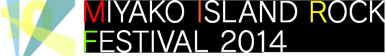 宮古島ロックフェスティバル2014