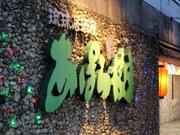琉球居酒屋 あぱら樹