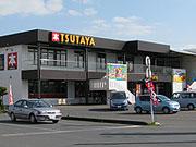TSUTAYA沖縄宮古島店