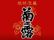 菊之露酒造株式会社