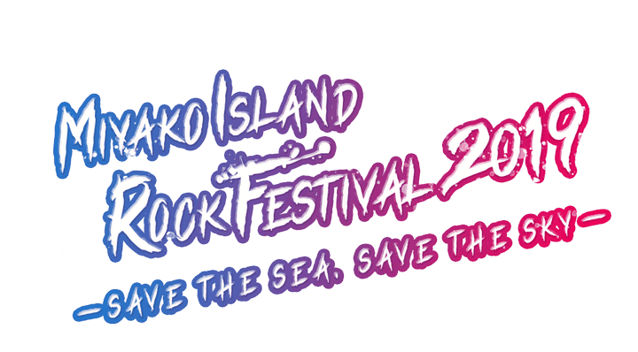 MIRF2019|MIYAKO ISLAND ROCK FESTIVAL 2019