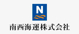 南西海運株式会社