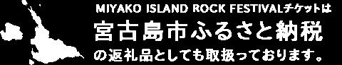 MIYAKO ISLAND ROCK FESTIVALチケットは宮古島市ふるさと納税の返礼品としても取扱っております。